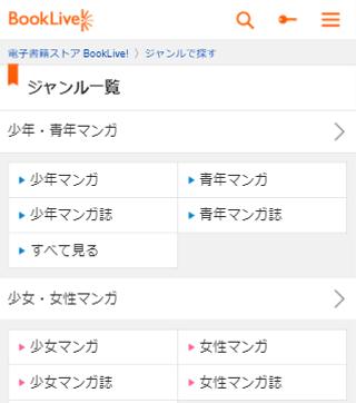 BookLive!の配信ジャンルと作品数