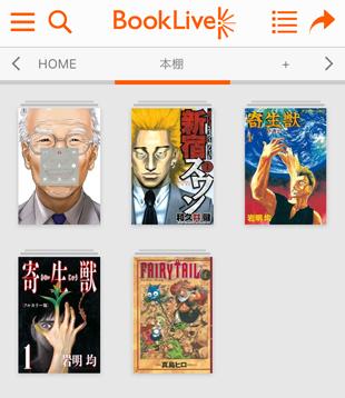 購入した電子書籍はBookLive!のクラウド上の本棚で管理