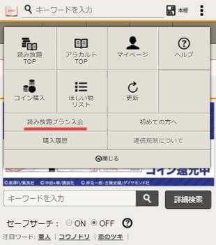 ブックパスの登録は公式サイトのメニュー内にある「読み放題プラン入会」から