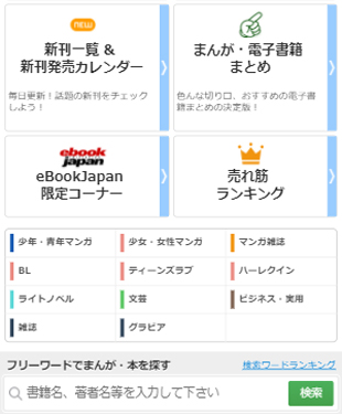 eBookJapanの配信ジャンルと作品数