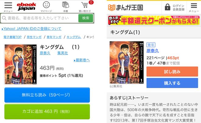 まんが王国とeBookJapanのキングダムの価格を比較