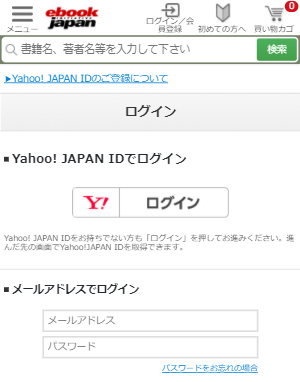 eBookJapanの登録・入会方法