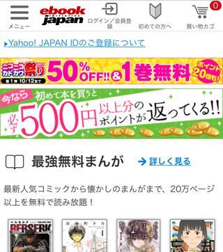 eBookJpan(イーブックジャパン)