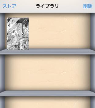 アプリの「ライブラリ」から試し読みできる