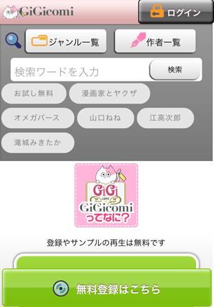 GiGicomiTOPページにある「無料登録はこちら」をタップする