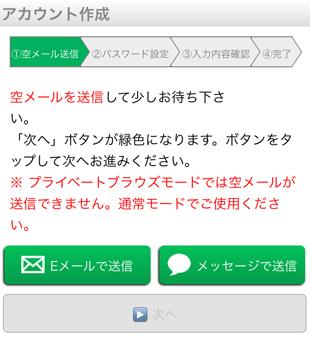 Eメールやメッセージ送信で空メールで登録できる