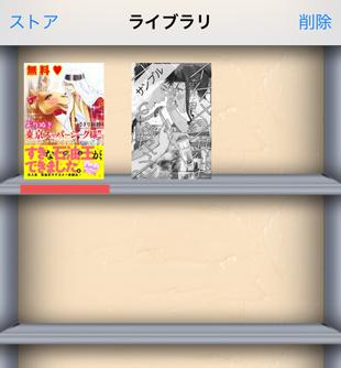 アプリのライブラリ(本棚)