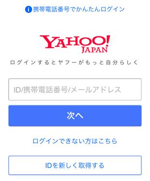 GiGicomiをYahoo! JAPAN IDでログイン