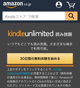 Kindle Unlimitedの登録ページから「30日間の無料体験を始める」をタップする