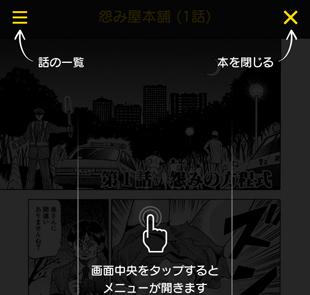 LINEマンガの読み方とアプリ