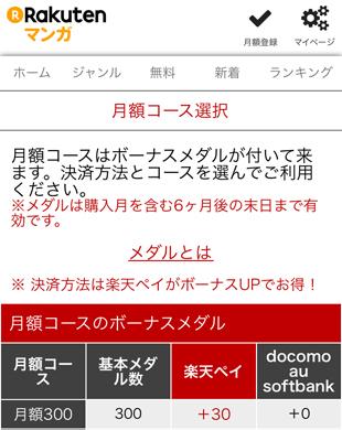 楽天マンガの登録・入会方法