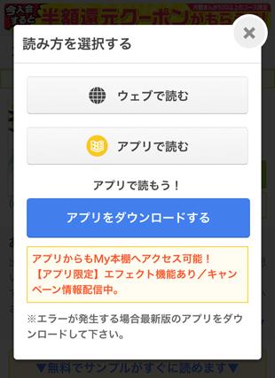 読み方の選択画面で「ウェブで読む」か「アプリで読む」のどちらかを選択する