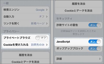 iPhoneやiPad端末の設定方法
