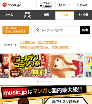 music.jp 電子書籍