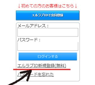 「エルラブID新規登録(無料)」をタップ