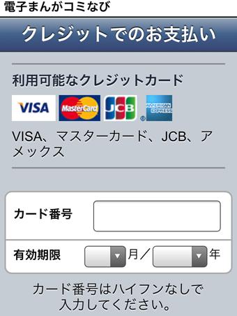 クレジットカード情報の入力画面でカード情報を入力する