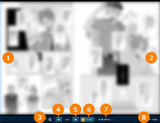 pixivコミックのブラウザビューア画面