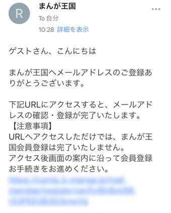 登録用メールに記載されているURLをタップ