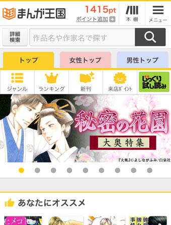 まんが王国TOPページ