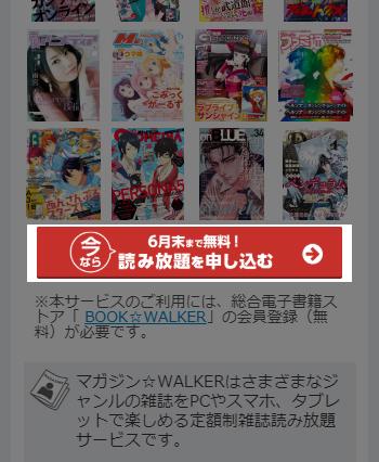 マガジン☆WALKERの公式サイト