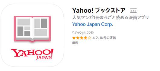 Yahoo!ブックストアアプリ