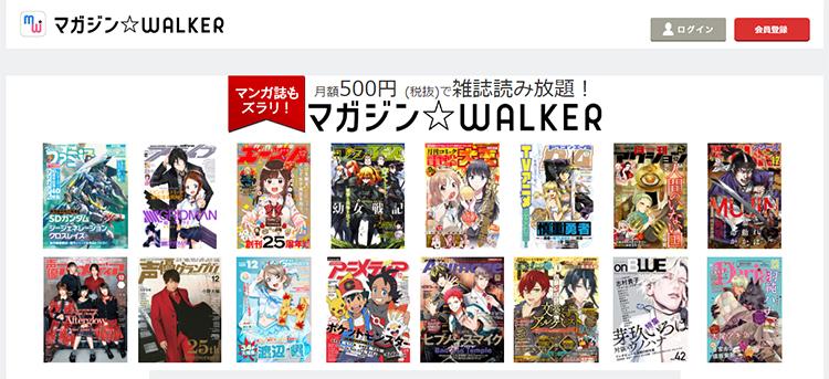 マガジン☆WALKER