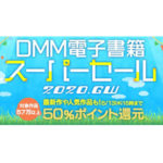 DMM(FANZA)電子書籍の50%ポイント還元・半額セール