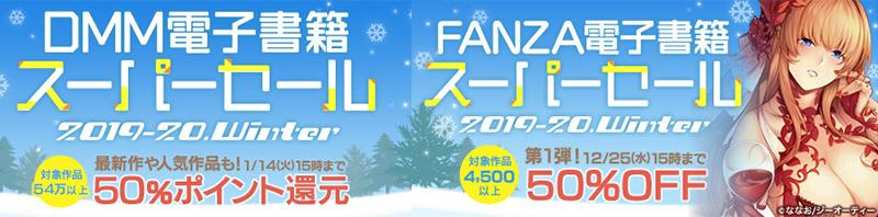 DMM(FANZA)電子書籍スーパーセール