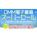 DMM(FANZA)電子書籍のスーパーセール