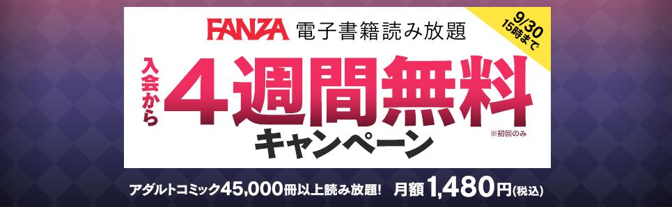 FANZA電子書籍読み放題の4週間無料キャンペーン