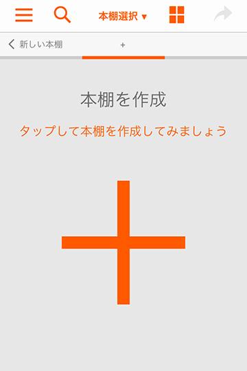 BookLive!(ブックライブ)のリーダーアプリ