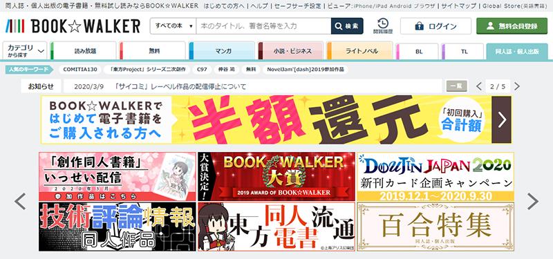 BOOK☆WALKER(ブックウォーカー)