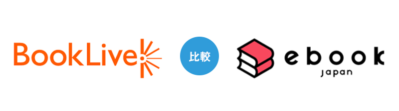 BookLive!とebookjapanを比較