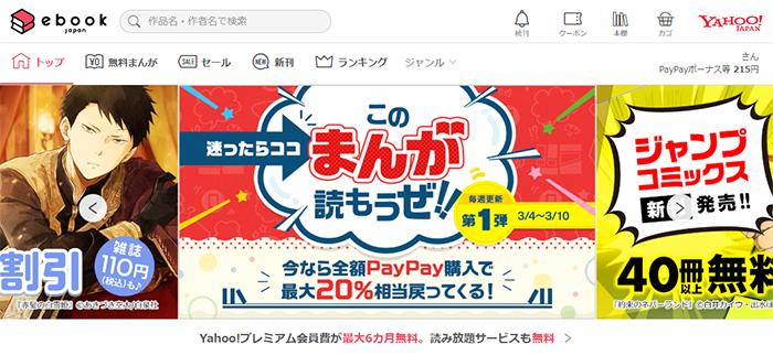 ebookjapan(イーブックジャパン)の特徴