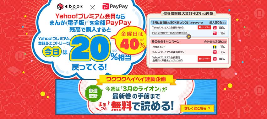 イーブックジャパンのPayPayキャンペーン