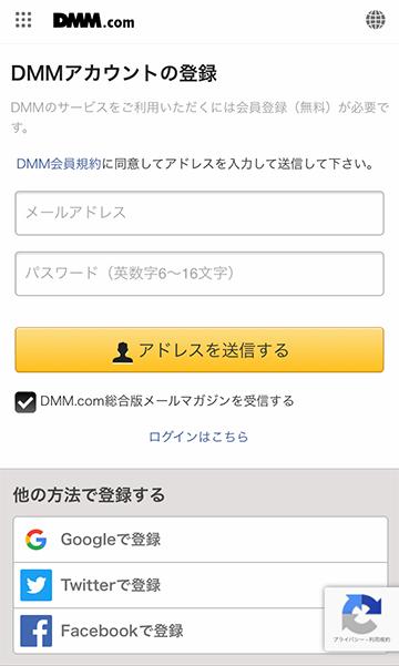 DMMアカウントの登録画面