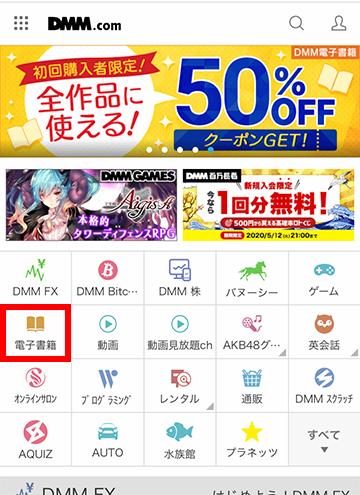 DMM.comのTOPページからDMM電子書籍を選択する