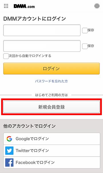 DMMアカウントのログイン画面から新規会員登録
