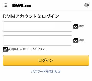DMMアカウントにログインする