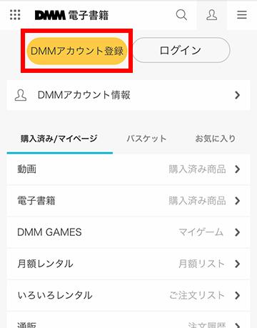 DMM電子書籍からDMMアカウントを取得する