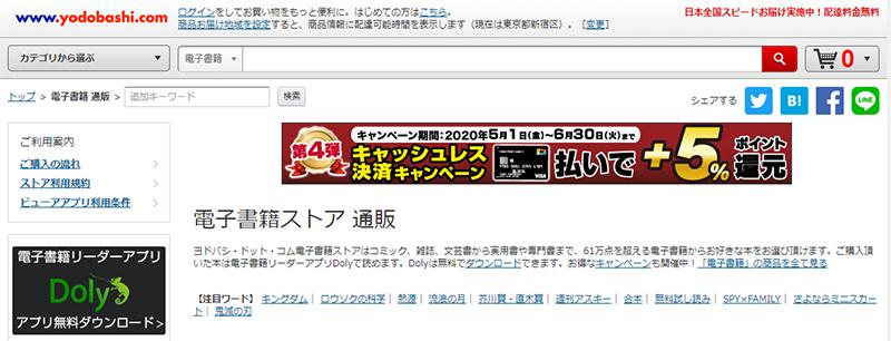 ヨドバシ.com 電子書籍