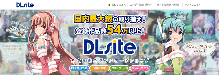 DLsite