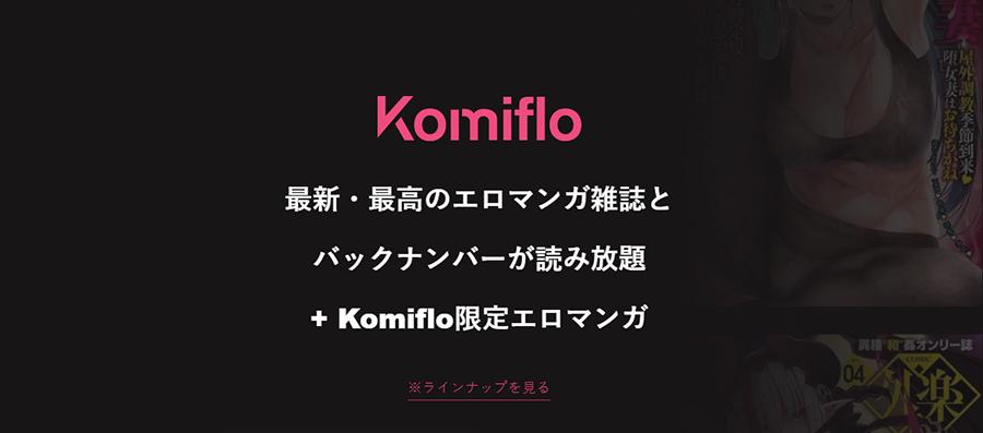 Komiflo(コミフロ)のサービス内容