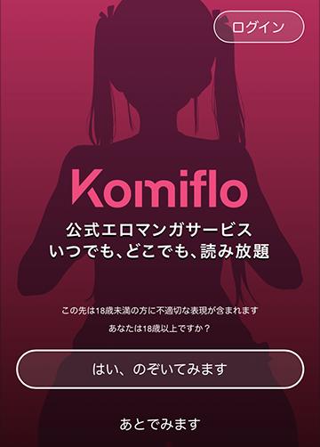 Komiflo(コミフロ)の公式サイト