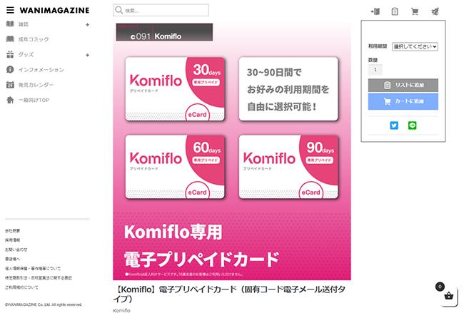 Komifloプリペイドカードはワニマガジン社の公式ページから購入可能