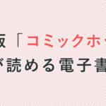 電子書籍版「コミックホットミルク」最新号が読める電子書籍サイト
