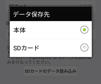 Android端末は保存先をSDカードに変更できる