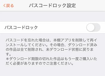 アプリのパスコードロック